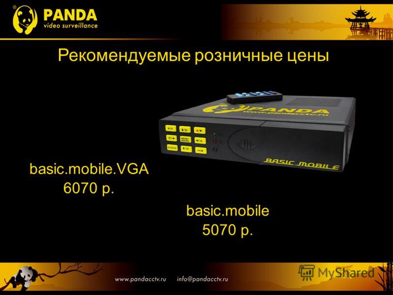 Рекомендуемые розничные цены basic.mobile 5070 р. basic.mobile.VGA 6070 р.