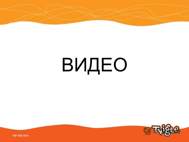 ВИДЕО RIF-KIB 2010