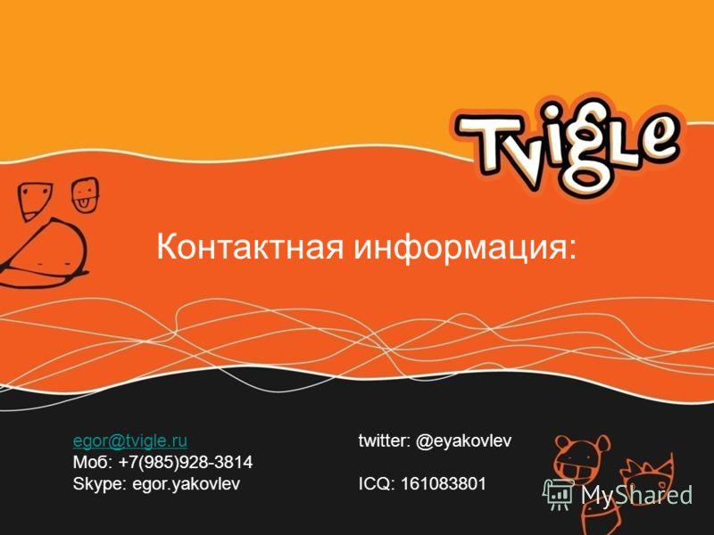 egor@tvigle.ruegor@tvigle.rutwitter: @eyakovlev Моб: +7(985)928-3814 Skype: egor.yakovlevICQ: 161083801 Контактная информация: