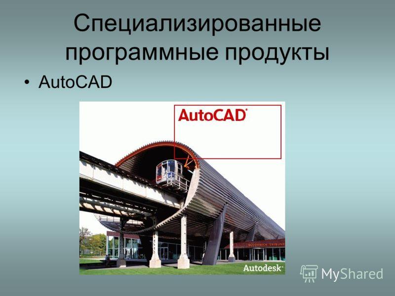 Специализированные программные продукты AutoCAD