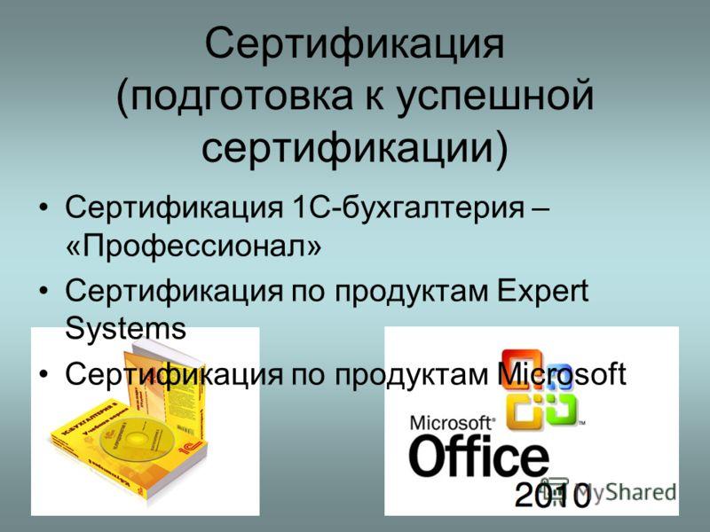 Сертификация (подготовка к успешной сертификации) Сертификация 1С-бухгалтерия – «Профессионал» Сертификация по продуктам Expert Systems Сертификация по продуктам Microsoft