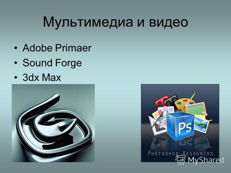 Мультимедиа и видео Adobe Primaer Sound Forge 3dx Max