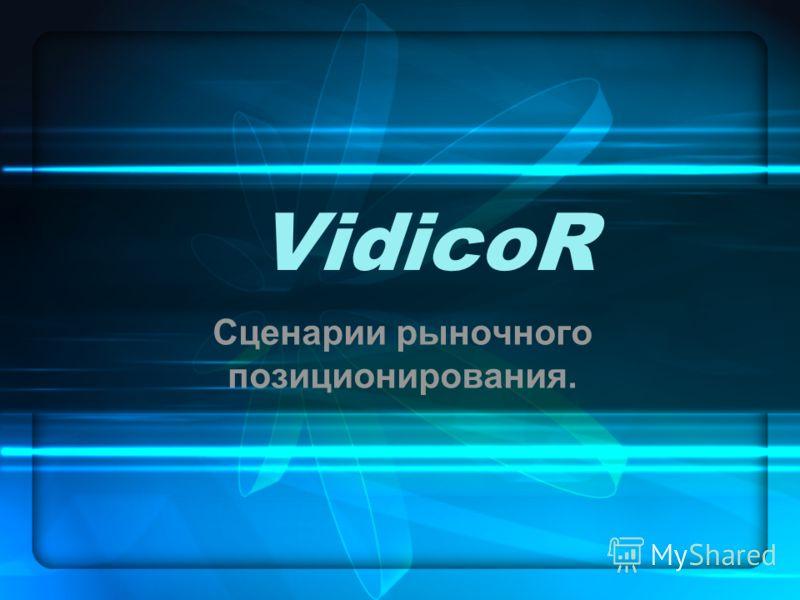 VidicoR Сценарии рыночного позиционирования.