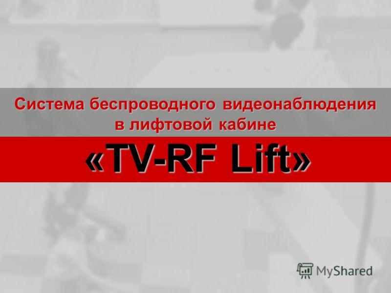 Система беспроводного видеонаблюдения в лифтовой кабине «TV-RF Lift» «TV-RF Lift»