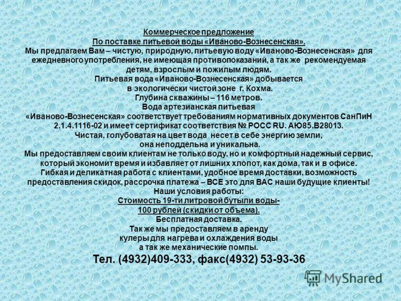 Коммерческое предложение По поставке питьевой воды «Иваново-Вознесенская». Мы предлагаем Вам – чистую, природную, питьевую воду «Иваново-Вознесенская» для ежедневного употребления, не имеющая противопоказаний, а так же рекомендуемая детям, взрослым и
