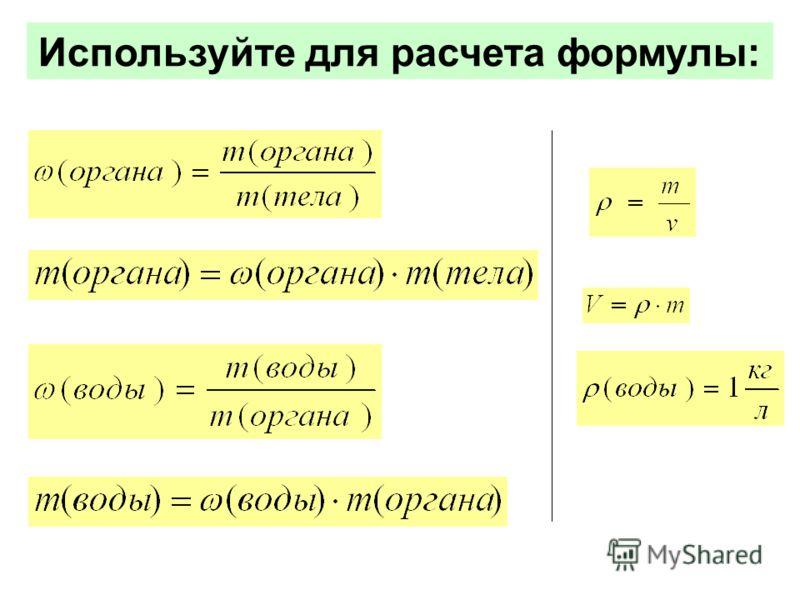 Используйте для расчета формулы: