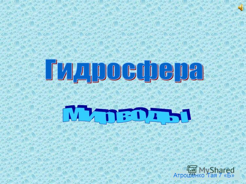 Атрошенко Тая 7 «Б»