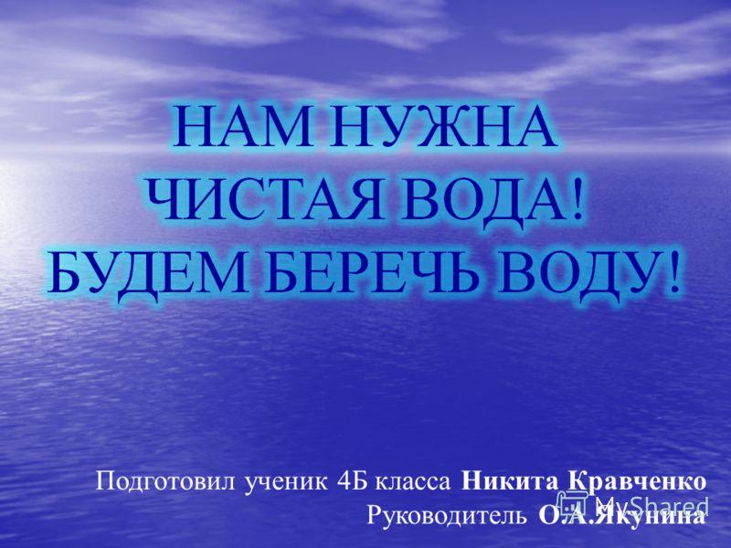 Подготовил ученик 4Б класса Никита Кравченко Руководитель О.А.Якунина
