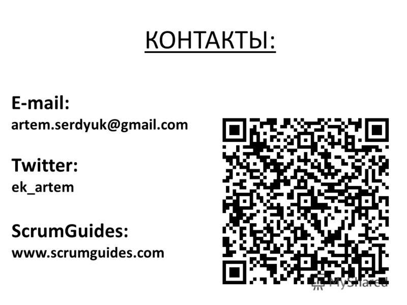 КОНТАКТЫ: E-mail: artem.serdyuk@gmail.com Twitter: ek_artem ScrumGuides: www.scrumguides.com
