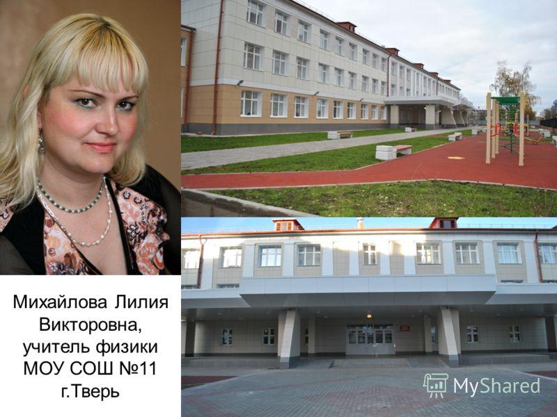 Михайлова Лилия Викторовна, учитель физики МОУ СОШ 11 г.Тверь