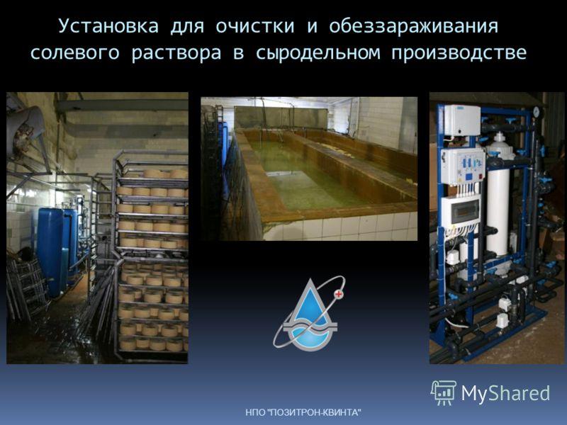 Установка для очистки и обеззараживания солевого раствора в сыродельном производстве НПО ПОЗИТРОН-КВИНТА