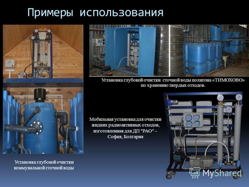 Примеры использования Установка глубокой очистки коммунальной сточной воды Установка глубокой очистки сточной воды полигона «ТИМОХОВО» по хранению твердых отходов. Мобильная установка для очистки жидких радиоактивных отходов, изготовленная для ДП