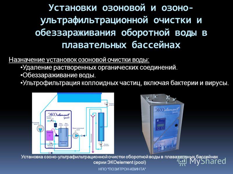 Установки озоновой и озоно- ультрафильтрационной очистки и обеззараживания оборотной воды в плавательных бассейнах НПО