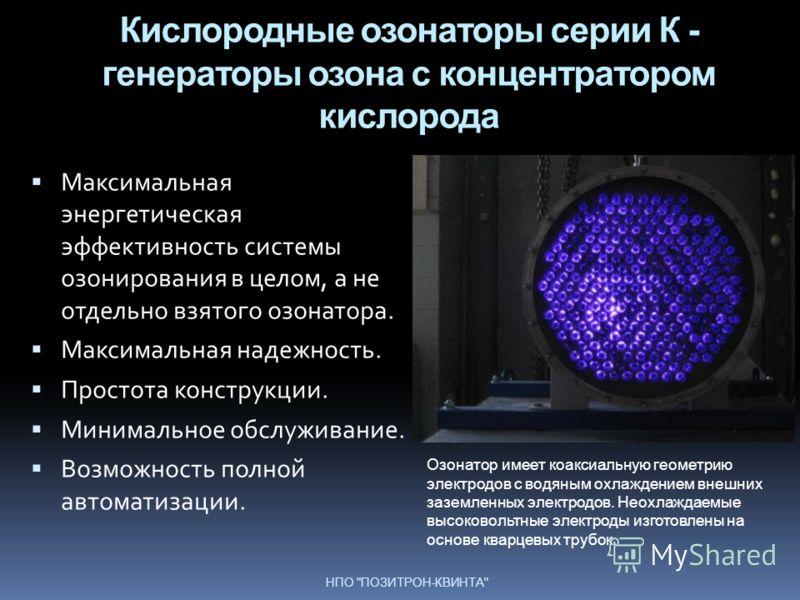 Кислородные озонаторы серии К - генераторы озона с концентратором кислорода НПО