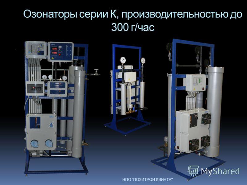 Озонаторы серии К, производительностью до 300 г/час НПО ПОЗИТРОН-КВИНТА