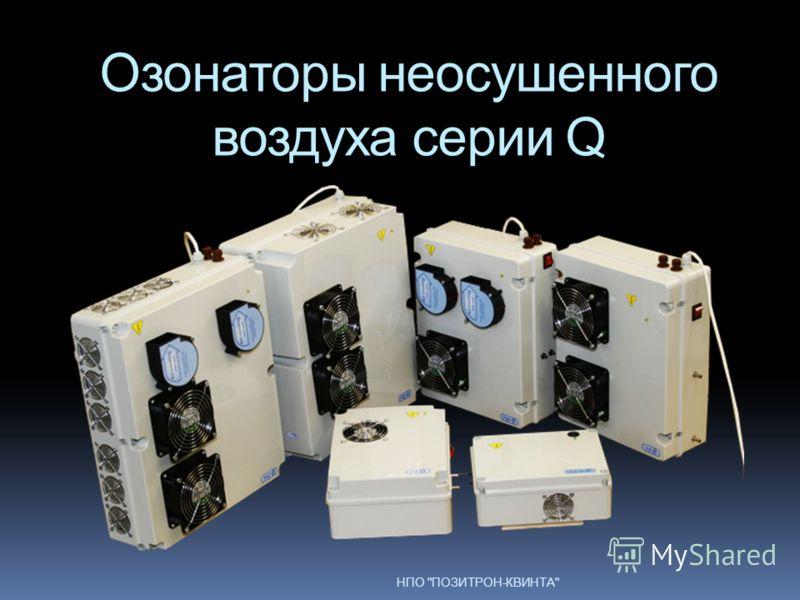 Озонаторы неосушенного воздуха серии Q НПО ПОЗИТРОН-КВИНТА
