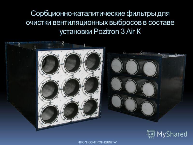 Сорбционно-каталитические фильтры для очистки вентиляционных выбросов в составе установки Pozitron 3 Air К НПО ПОЗИТРОН-КВИНТА