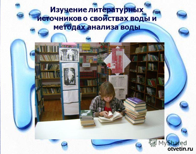 Изучение литературных источников о свойствах воды и методах анализа воды