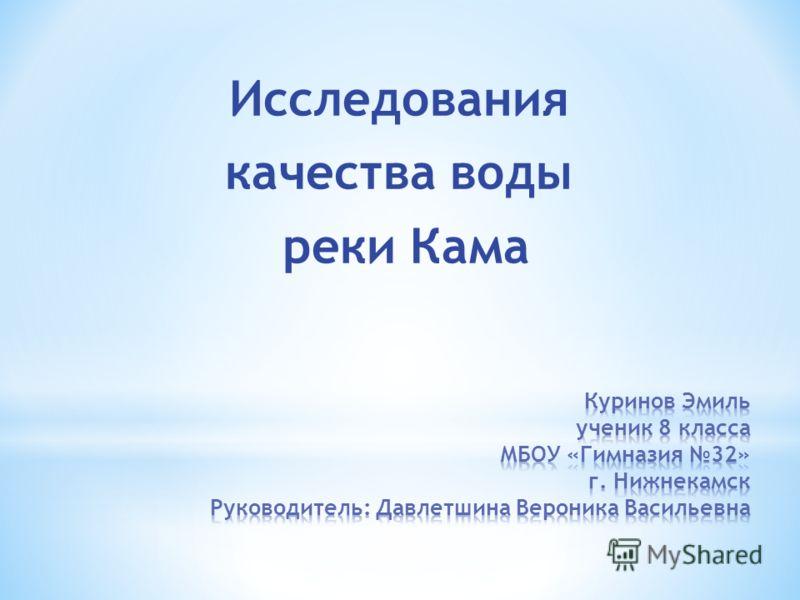 Исследования качества воды реки Кама