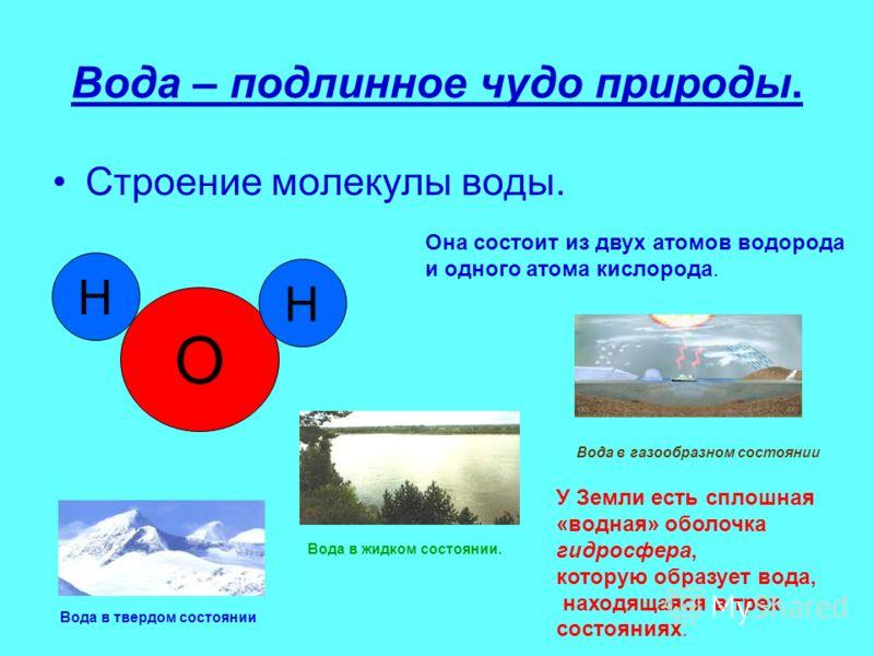 Вода есть во всех уголках вселенной.Среди планет Солнечной системы вода распространена очень неравномерно. Планета Венера На Венере воды очень мало и она находится в газообразном состоянии. Планета Марс На Марсе весь небольшой объем воды – лед. Плане