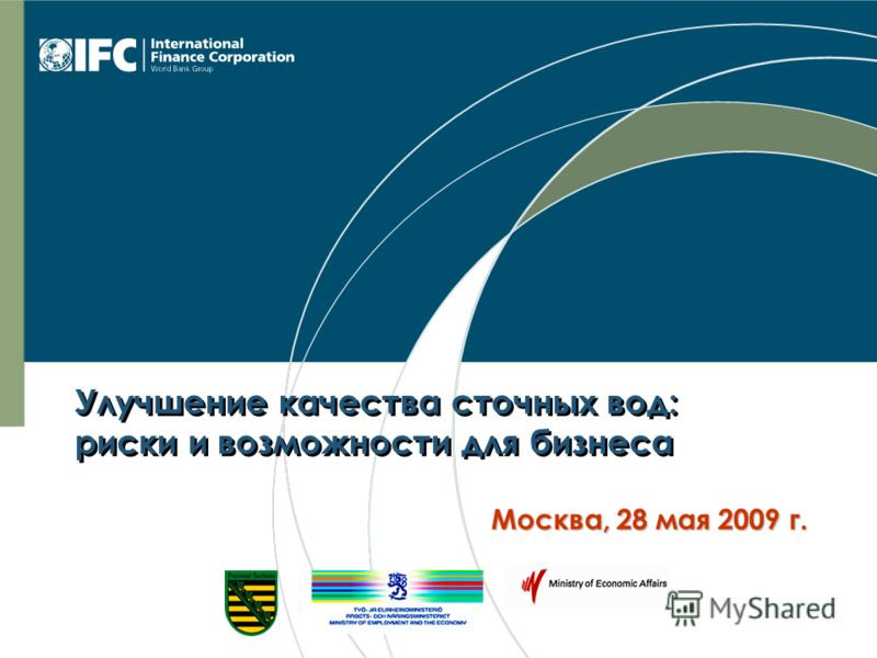 Улучшение качества сточных вод: риски и возможности для бизнеса Москва, 28 мая 2009 г.