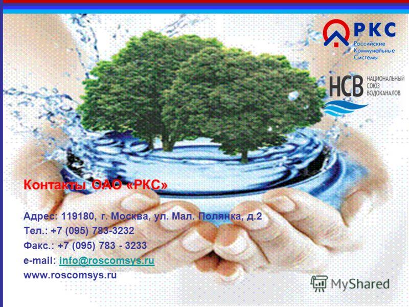Контакты ОАО «РКС» Адрес: 119180, г. Москва, ул. Мал. Полянка, д.2 Тел.: +7 (095) 783-3232 Факс.: +7 (095) 783 - 3233 e-mail: info@roscomsys.ruinfo@roscomsys.ru www.roscomsys.ru