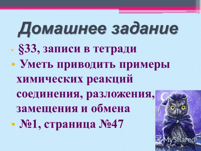 Домашнее задание §33, записи в тетради У меть приводить примеры химических реакций соединения, разложения, замещения и обмена 1, страница 47