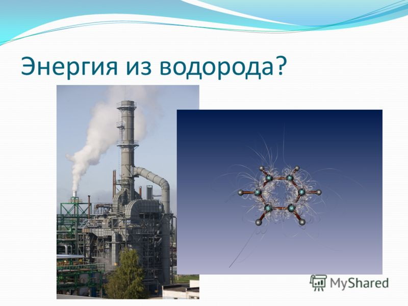 Энергия из водорода?