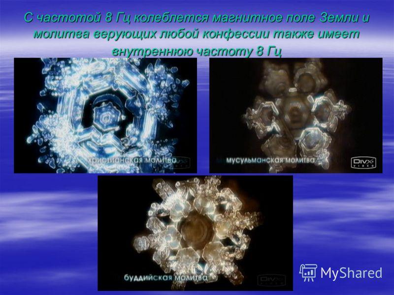 С частотой 8 Гц колеблется магнитное поле Земли и молитва верующих любой конфессии также имеет внутреннюю частоту 8 Гц