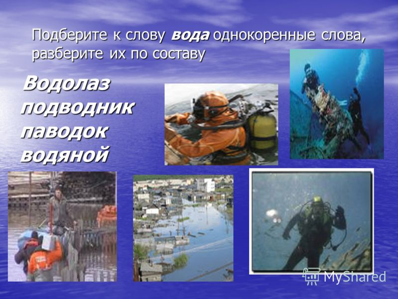 Проверь Морской Морской Речушка Речушка Ручеек Ручеек Течет Течет Водяной Водяной Дождинка Дождинка Ледяной Ледяной