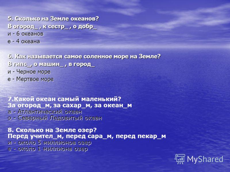Я ПОЗНАЮ МИР Я ПОЗНАЮ МИР 1. Вода, какого озера считается самой чистой в мире? В океан_, на палуб_, о водоворот_ и – озеро Селигер и – озеро Селигер е - озеро Байкал е - озеро Байкал 2. Как называется начало реки? Возле дорог_, нет морячк_, без бумаг