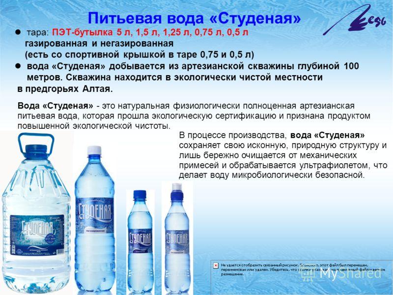Питьевая вода «Студеная» тара: ПЭТ-бутылка 5 л, 1,5 л, 1,25 л, 0,75 л, 0,5 л газированная и негазированная (есть со спортивной крышкой в таре 0,75 и 0,5 л) вода «Студеная» добывается из артезианской скважины глубиной 100 метров. Скважина находится в