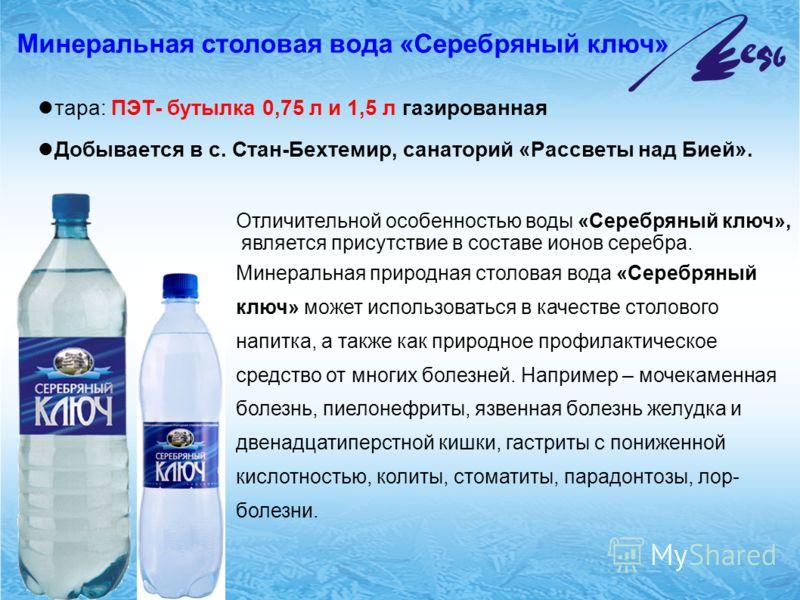 Минеральная столовая вода «Серебряный ключ» тара: ПЭТ- бутылка 0,75 л и 1,5 л газированная Добывается в с. Стан-Бехтемир, санаторий «Рассветы над Бией». Отличительной особенностью воды «Серебряный ключ», является присутствие в составе ионов серебра.