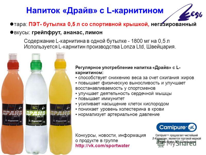 Напиток «Драйв» с L-карнитином тара: ПЭТ- бутылка 0,5 л со спортивной крышкой, негазированный вкусы: грейпфрут, ананас, лимон Содержание L-карнитина в одной бутылке - 1800 мг на 0,5 л Используется L-карнитин производства Lonza Ltd, Швейцария. Регуляр