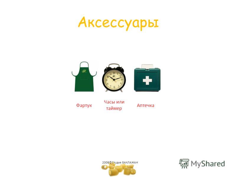 Аксессуары Фартук Часы или таймер Аптечка 2008©Студия БАКЛАЖАН
