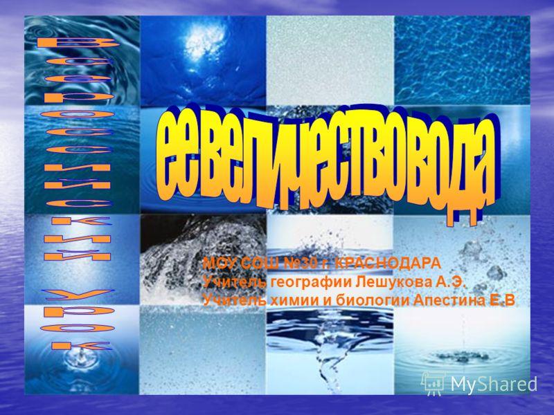 МОУ СОШ 30 г. КРАСНОДАРА Учитель географии Лешукова А.Э. Учитель химии и биологии Апестина Е.В.
