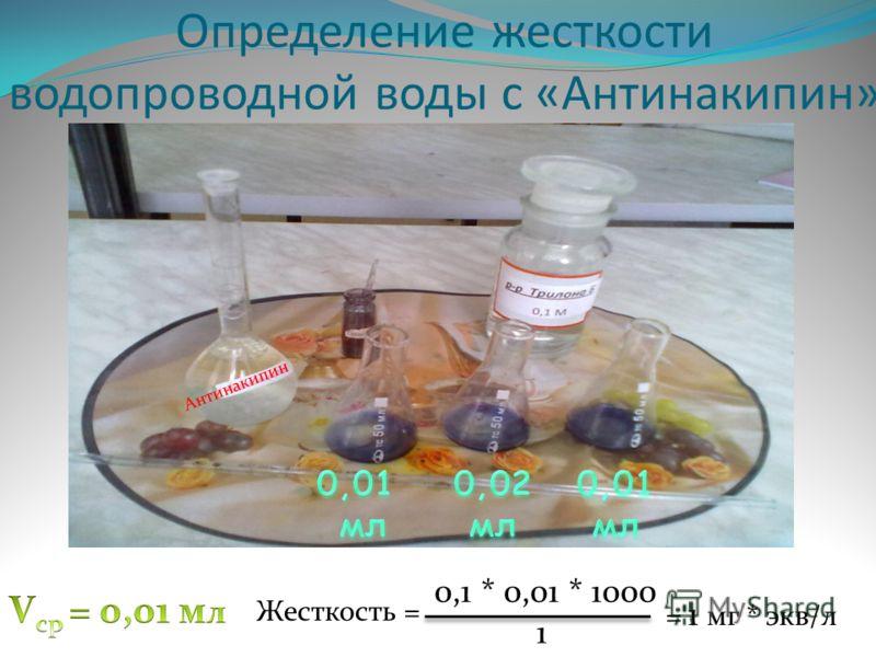 Определение жесткости водопроводной воды с «Антинакипин» Антинакипин Жесткость = 0,1 * 0,01 * 1000 1 = 1 мг * экв/л