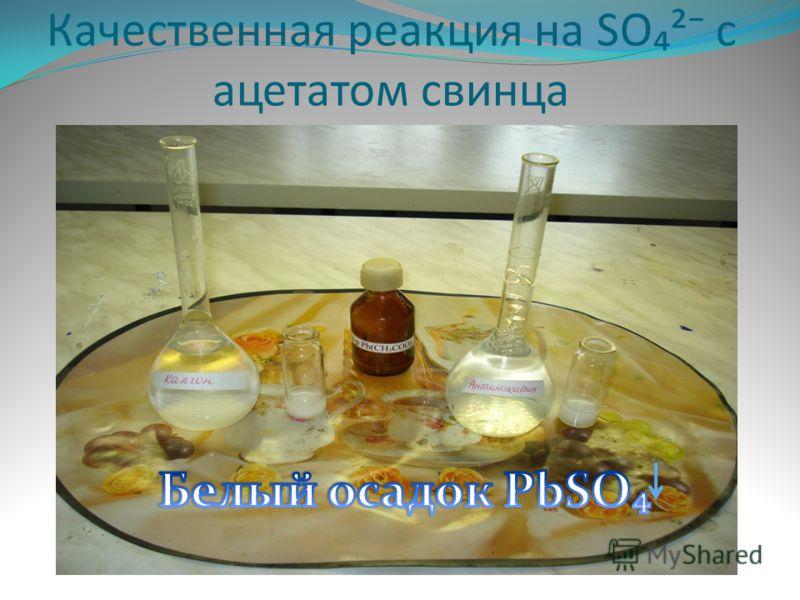 Качественная реакция на SO² с ацетатом свинца