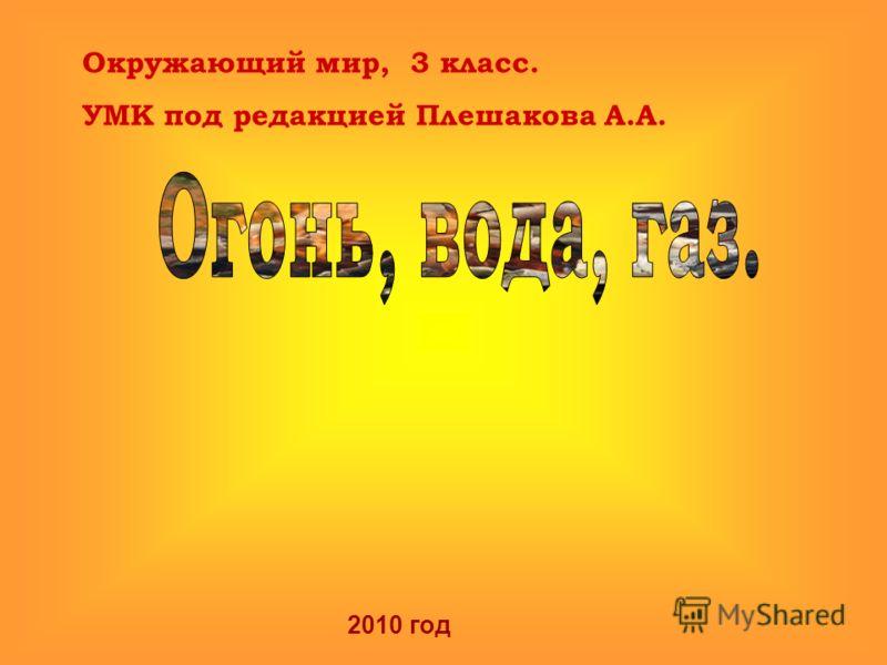 Окружающий мир, 3 класс. УМК под редакцией Плешакова А.А. 2010 год