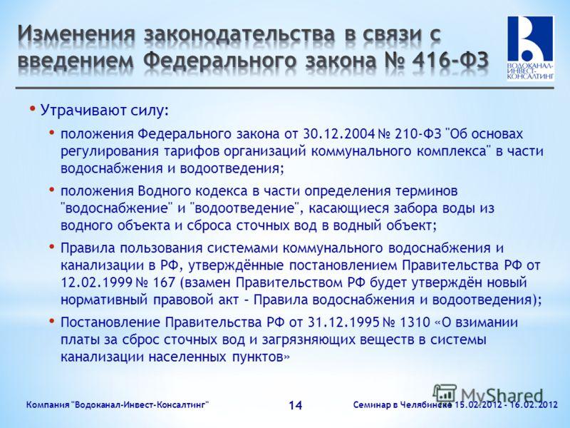 Утрачивают силу: положения Федерального закона от 30.12.2004 210-ФЗ
