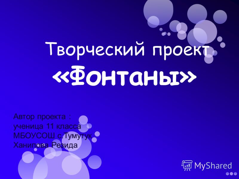 Творческий проект «Фонтаны» Автор проекта : ученица 11 класса МБОУСОШ с.Тумутук Ханипова Резида