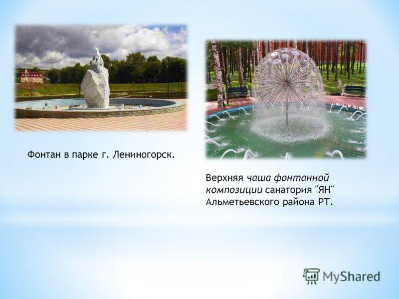 Фонтан в парке г. Лениногорск. Верхняя чаша фонтанной композиции санатория ЯН Альметьевского района РТ.