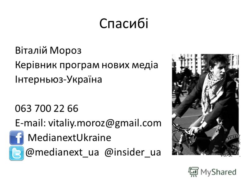 Cпасибі Віталій Мороз Керівник програм нових медіа Інтерньюз-Україна 063 700 22 66 E-mail: vitaliy.moroz@gmail.com F MedianextUkraine @medianext_ua @insider_ua