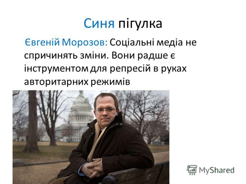Синя пігулка Євгеній Морозов: Соціальні медіа не спричинять зміни. Вони радше є інструментом для репресій в руках авторитарних режимів