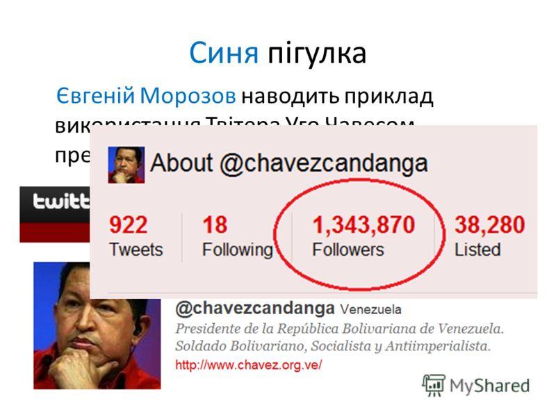 Синя пігулка Євгеній Морозов наводить приклад використання Твітера Уго Чавесом, президентом Венесуели