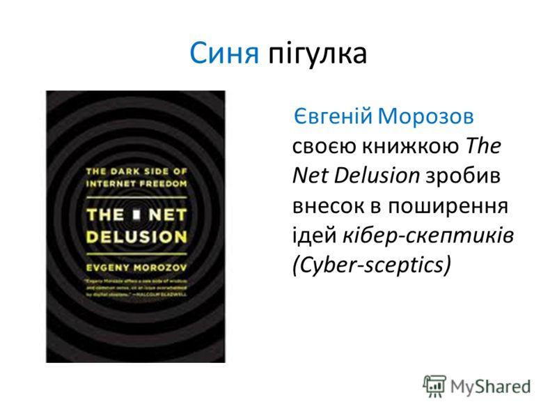 Синя пігулка Євгеній Морозов своєю книжкою The Net Delusion зробив внесок в поширення ідей кібер-скептиків (Сyber-sceptics)
