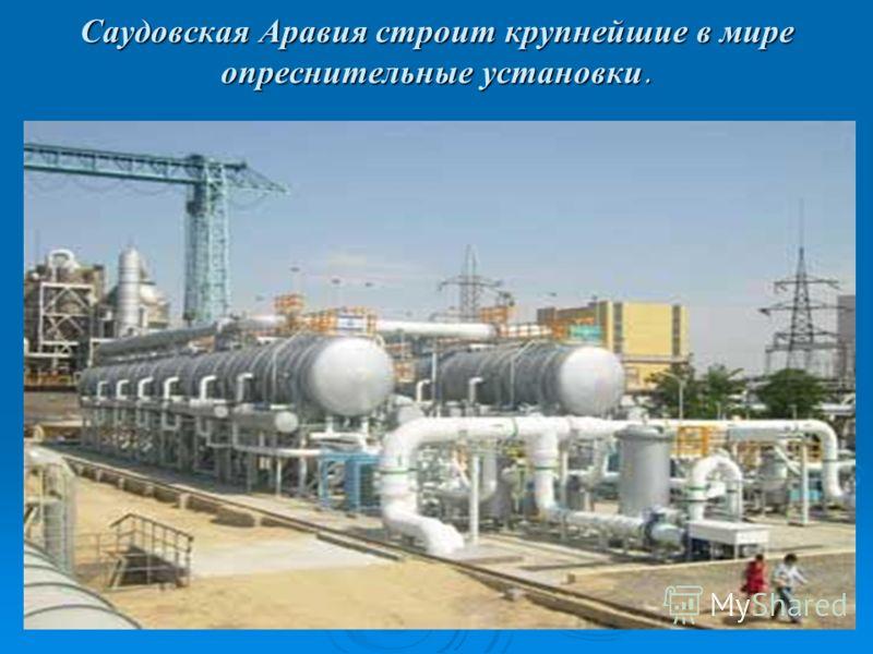 Саудовская Аравия строит крупнейшие в мире опреснительные установки. Саудовская Аравия строит крупнейшие в мире опреснительные установки.
