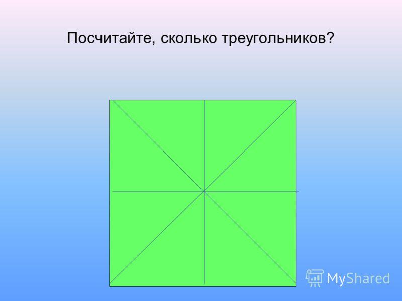 Посчитайте, сколько треугольников?