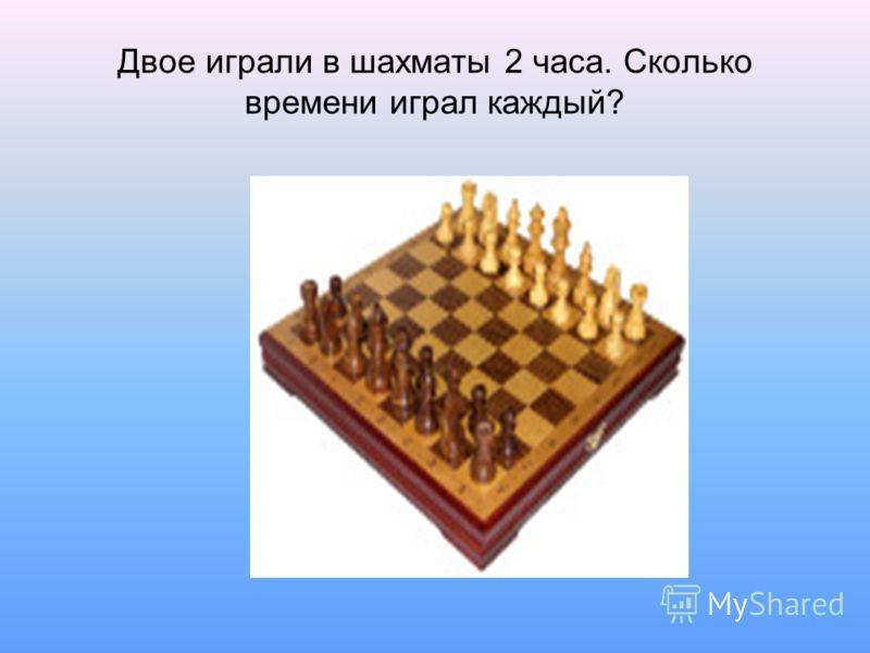 Двое играли в шахматы 2 часа. Сколько времени играл каждый?