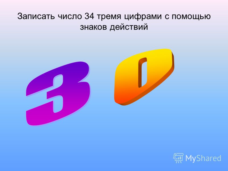 Записать число 34 тремя цифрами с помощью знаков действий